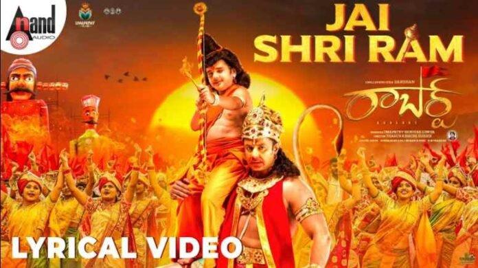 Jai Sri Ram Song Lyrics