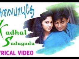 Kadhal Sadugudu Song Lyrics