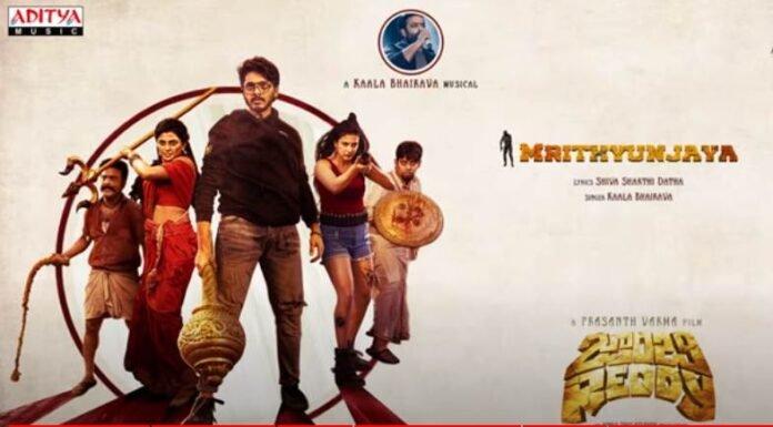 Mrithyunjaya Song Lyrics