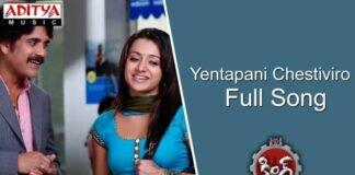 Yenthapani Chesthiviro Song Lyrics