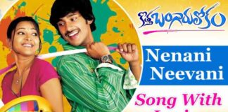 Nenani Neevani Song Lyrics