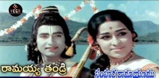 Ramaya Thandri Song Lyrics