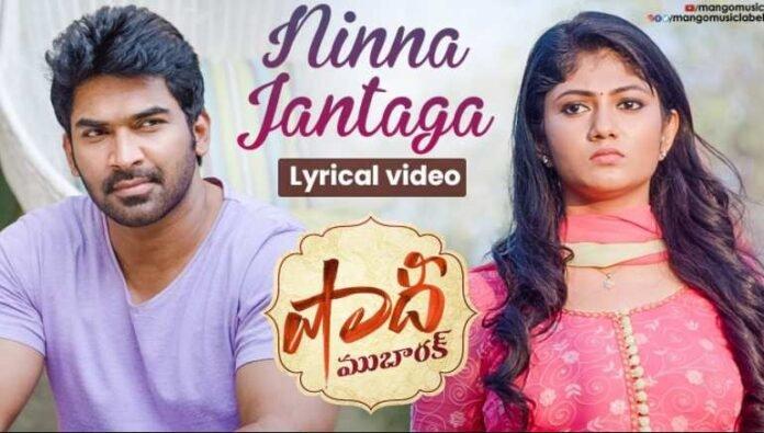 Ninna Jantaga Song Lyrics