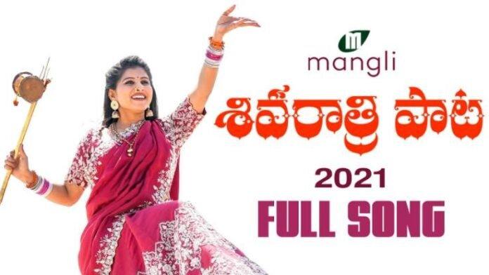 Mangli Shivaratri Song Lyrics