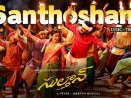Santhosham Song Lyrics