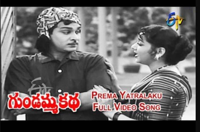 Prema Yatralaku Brundavanam Song Lyrics