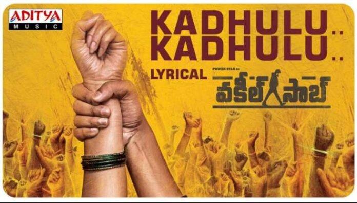 Kadhulu Kadhulu Song Lyrics