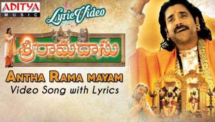 Antha Ramamayam Song Lyrics
