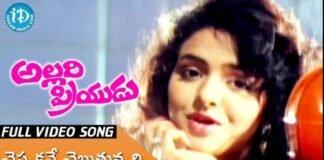 Cheppakane Chebuthunnadi Song Lyrics