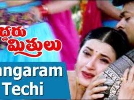 Bangaram Techi Song Lyrics