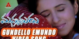 Gundello Emundo Song Lyrics