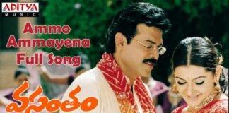 Ammo Ammayena Song Lyrics