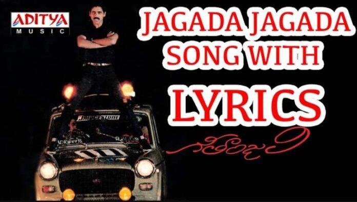 Jagada Jagada Jagadam Song Lyrics