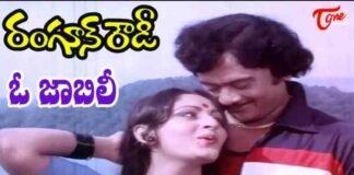 O jabili Vennela Akasam Song Lyrics