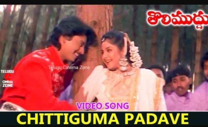Chittigumma Padave Song Lyrics