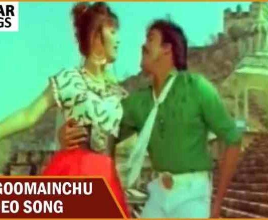 Gum Gumainchu Koncham Song Lyrics