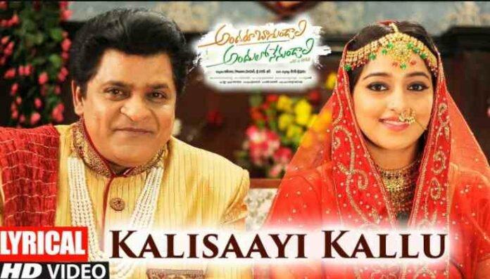 Kalisaayi Kallu Kallu Song Lyrics