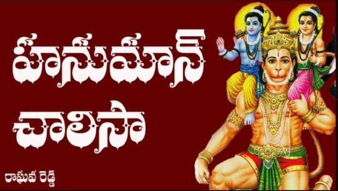 Hanuman Chalisa Lyrics Telugu