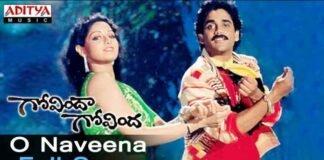 O Naveena Song Lyrics