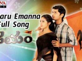 Evvaru Emanna Song Lyrics