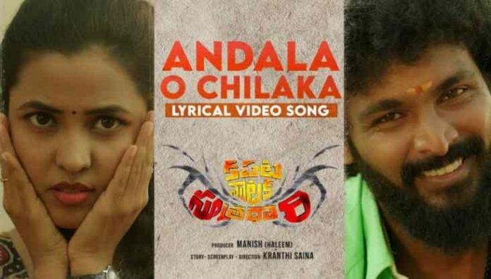 Andala O Chiluka Song Lyrics