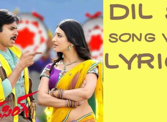 Dilse Dilse Song Lyrics