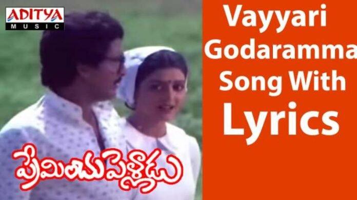 Vayyari Godaramma Song Lyrics