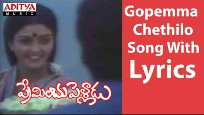 Gopemma Chethilo Song Lyrics