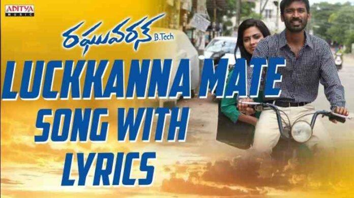 Luckkanna Mate Nillu Song Lyrics