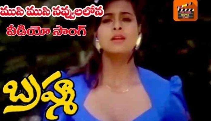 Musi Musi Navvulalona Song Lyrics