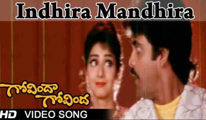 Indhira Mandhira Song Lyrics