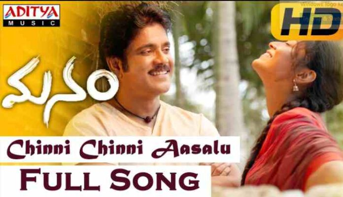 Chinni Chinni Asalu Song Lyrics