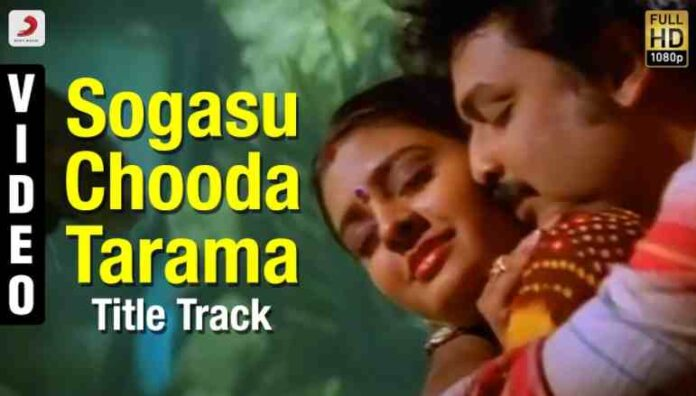 Sogasu Chooda Tarama Title Song Lyrics